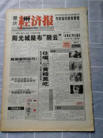 试刊号第1期 重庆经济报1998年12月30日(4开24版全6张)