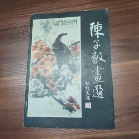 陈子毅画选-----16开84年一版一印