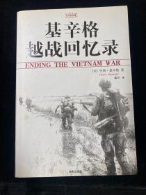 基辛格越战回忆录