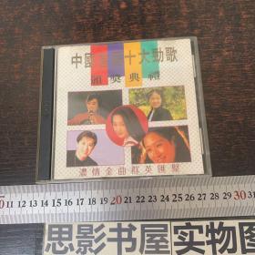 中国首届十大劲歌颁奖典礼 CD【全1张光盘】