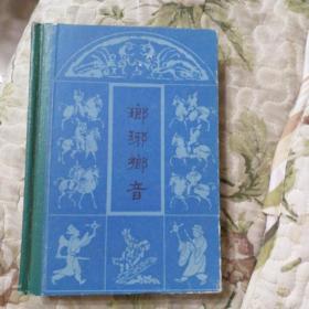 B5—1  琅琊乡音(临沂地区地名故事集)  1985年一版一印 精装本