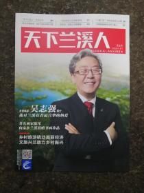 天下兰溪人(2020年6月第2期)