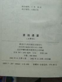 资治通鉴(豪华珍藏版)