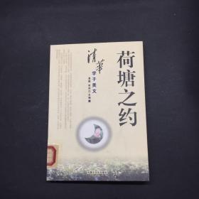 荷塘之约(清华学子美文)