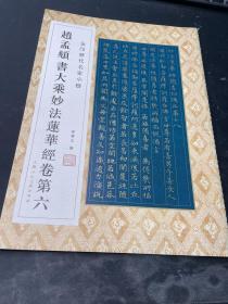 金印历代名家小楷:赵孟頫书大乘妙法莲华经卷第六