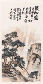 朱屺瞻-双松。纸本大小75*145厘米。宣纸艺术微喷复制。