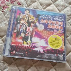 全球华语优秀原创歌曲大型演唱会 中华情 上2VCD