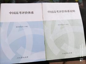 中国高考评价体系说明,中国高考评价体系(两本合售)