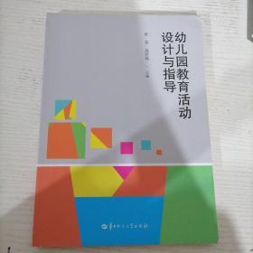 幼儿园教育活动设计与指导