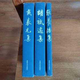 3本合售:元朝别集珍本丛刊:胡祗遹集、张养浩集、戴表元集《编号C25》