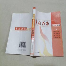 中国作家经典文库,