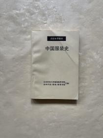 函授专用教材:中国服装史