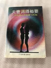 夫妻调摄秘要:中医性心理保健与防病
