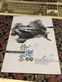 江西省吉安市青原区徐霞客游线标志地申报论证书  大16开102页
