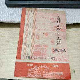 青岛日报通讯   创刊三十五周年