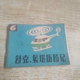连环画 舒克贝塔历险记(6)