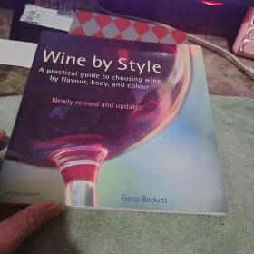 wine by style(16开)册