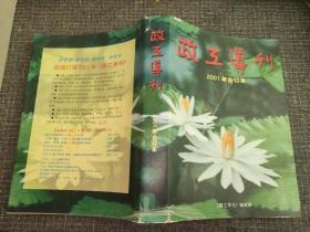 【包邮】政工导刊 2001年合订本