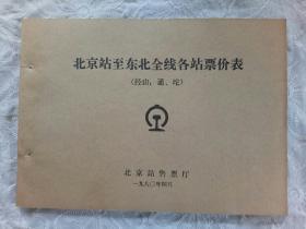 《北京站至东北全线各站票价表》经由:通、坨   1980年4月