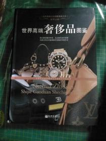 世界高端奢侈品图鉴