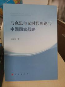 马克思主义时代理论与中国国家战略