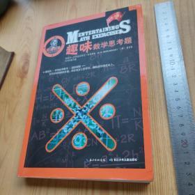 别莱利曼趣味科学系列:趣味数学思考题