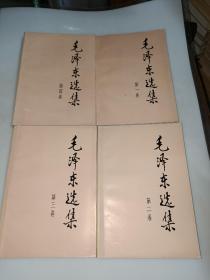 毛泽东选集【全四卷 1991 年版】