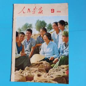 人民画报1974.9