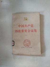 中国共产党历次重要会议集(上)