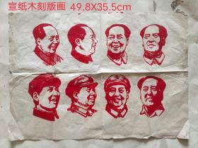 文革毛主席宣纸版画一幅