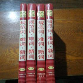 现代汉语规范词·难词·新词