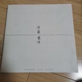 浮沉觉悟  赵申申中南半岛影志  签名