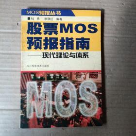股票MOS预报指南:现代理论与体系