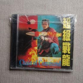 超级战龙 vcd2碟装【光盘测试过售出概不退换】