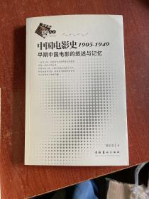中国电影史1905-1949:早期中国电影的叙述与记忆