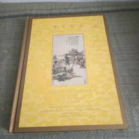 中贸圣佳2009,中国古代书画专场(一)