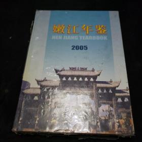 嫩江年鉴(2005)未开封