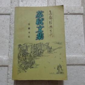 苏轼文集(下)