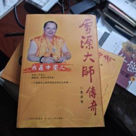 雪源大师传奇:我是中国人