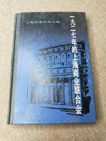 《1927年的上海商业联合会