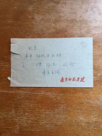 南京师范大学实寄信封一枚。