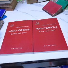 中国共产党德安历史第一卷(1921-11949 第二卷1949---1978)
