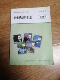 教师培训手册,生物学