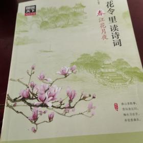 图说天下 文化中国 飞花令里读诗词春