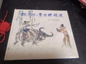 配图儿童古诗精选(1-8合订本)