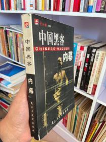 中国黑客内幕