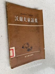 沃尔夫童话集(1955一版一印)