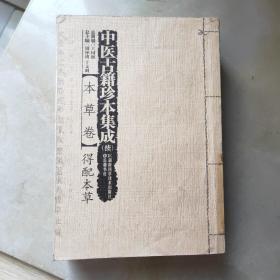 中医古籍珍本集成(续):本草卷 得配本草【竖版】