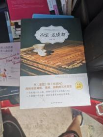 茶馆·龙须沟