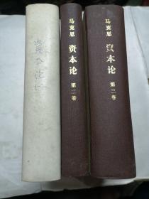 资本论全三卷1953年